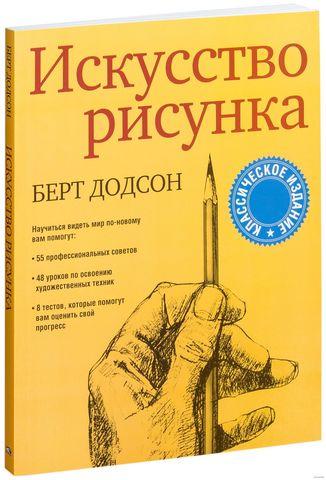 Искусство рисунка (2-е издание)