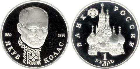 """(Proof) 1 рубль """"110-летие со дня рождения Я. Коласа"""" 1992 года"""