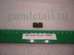 Целик МР651К, МР-651