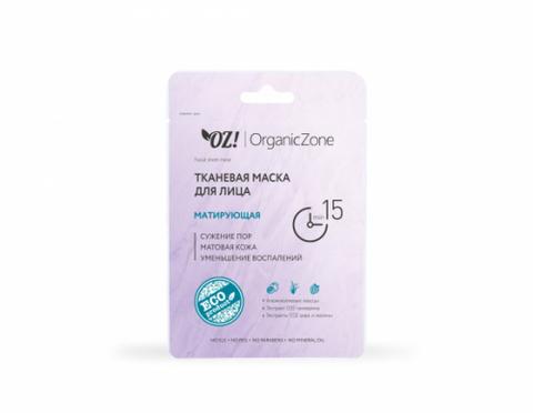 Тканевая маска для лица 20 мл «Матирующая» (OrganicZone)