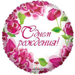 Фольгированный шар С Днем Рождения Розовые цветы 18