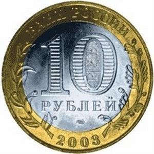 10 рублей Касимов 2003 год UNC