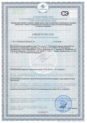 Свидетельство о регистрации Пакс+ форте-Р