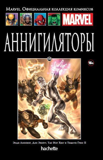 Аннигиляторы (Ашет #108)