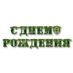 Гирлянда-буквы Камуфляж С ДР, 210см /М