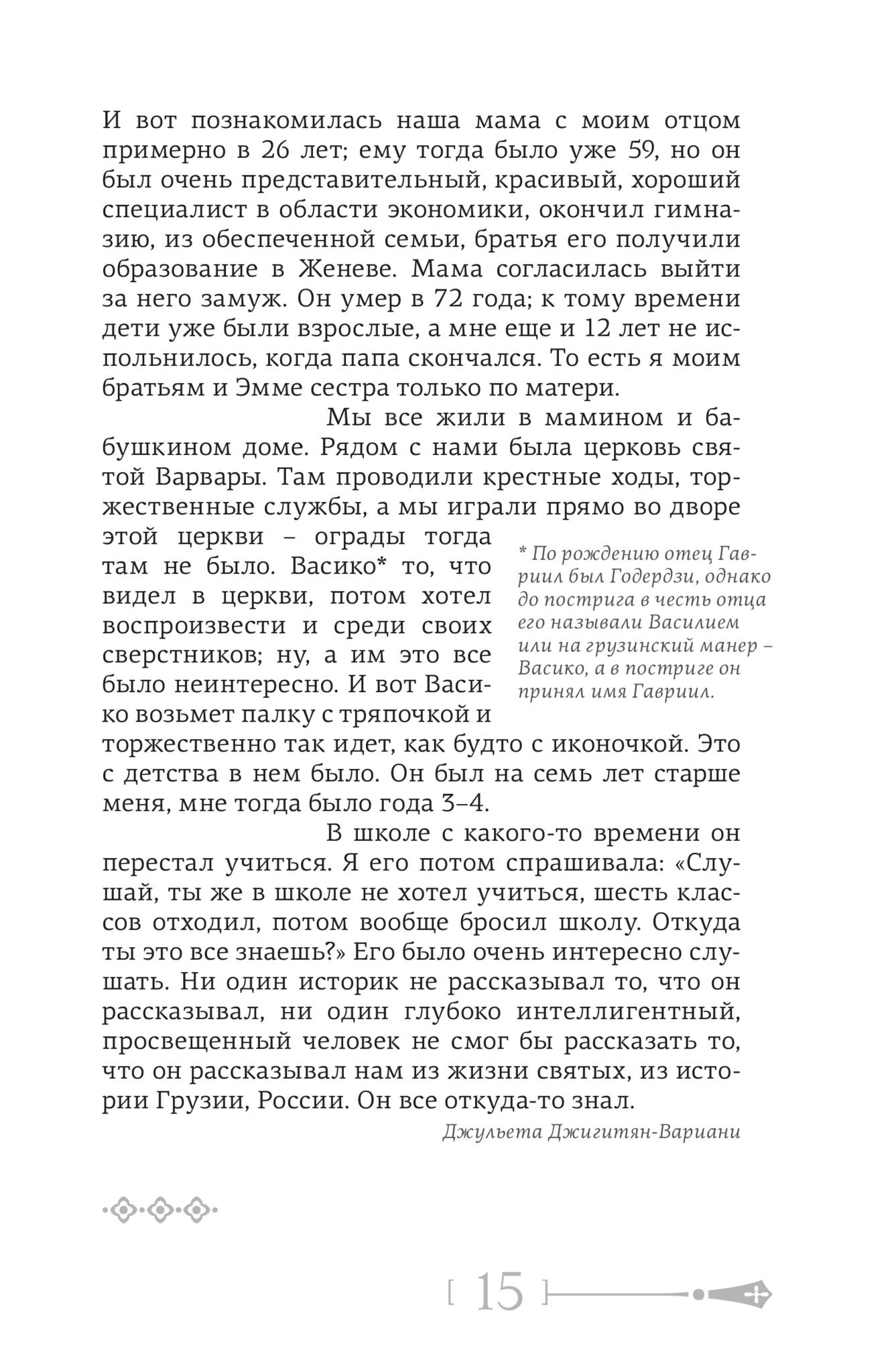 Велий еси Господи… Жизнь и проповедь святого Гавриила (Ургебадзе), исповедника и юродивого с.15