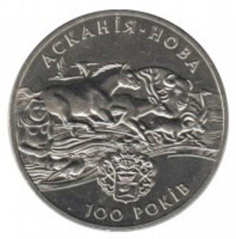 """2 гривны """"Заповедник Аскания-Нова"""" 1998 год"""