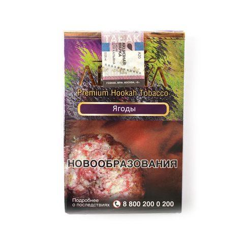 Табак для кальяна Adalya Berries 50 гр