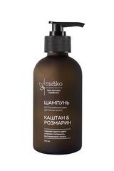Шампунь Каштан и розмарин восстанавливающий, для темных волос, 200мл, ТМ Mi&Ko