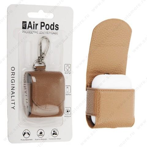 Чехол-кейс для Apple AirPods с карабином и в упаковке бежевый