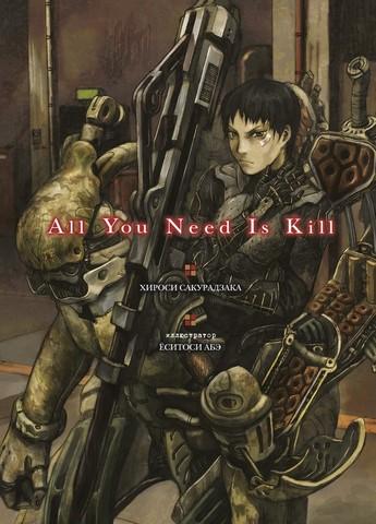 All You Need Is Kill (Ранобэ)