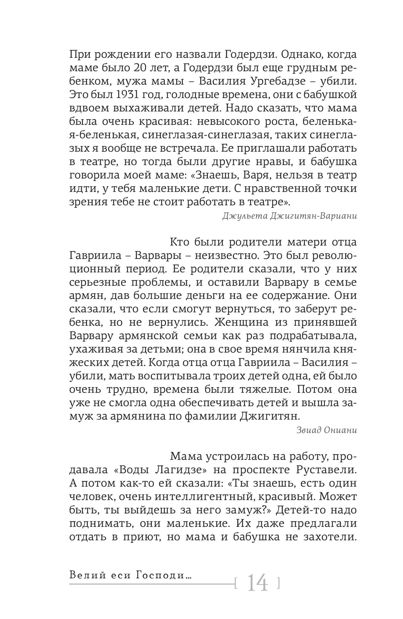 Велий еси Господи… Жизнь и проповедь святого Гавриила (Ургебадзе), исповедника и юродивого с.14