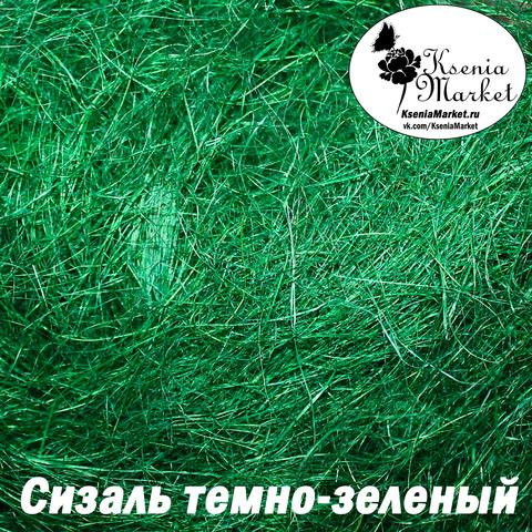 Сизаль №47в 20грамм (темно-зеленый)