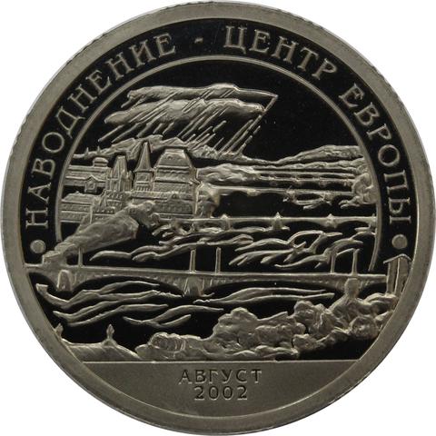 10 разменный знак 2002 года. Арктикуголь, остров Шпицберген. Наводнение центральной Европы. PROOF