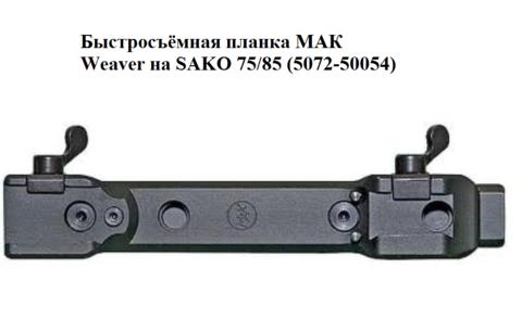 Быстросъёмная планка МАК Weaver на SAKO 75/85 (5072-50054)