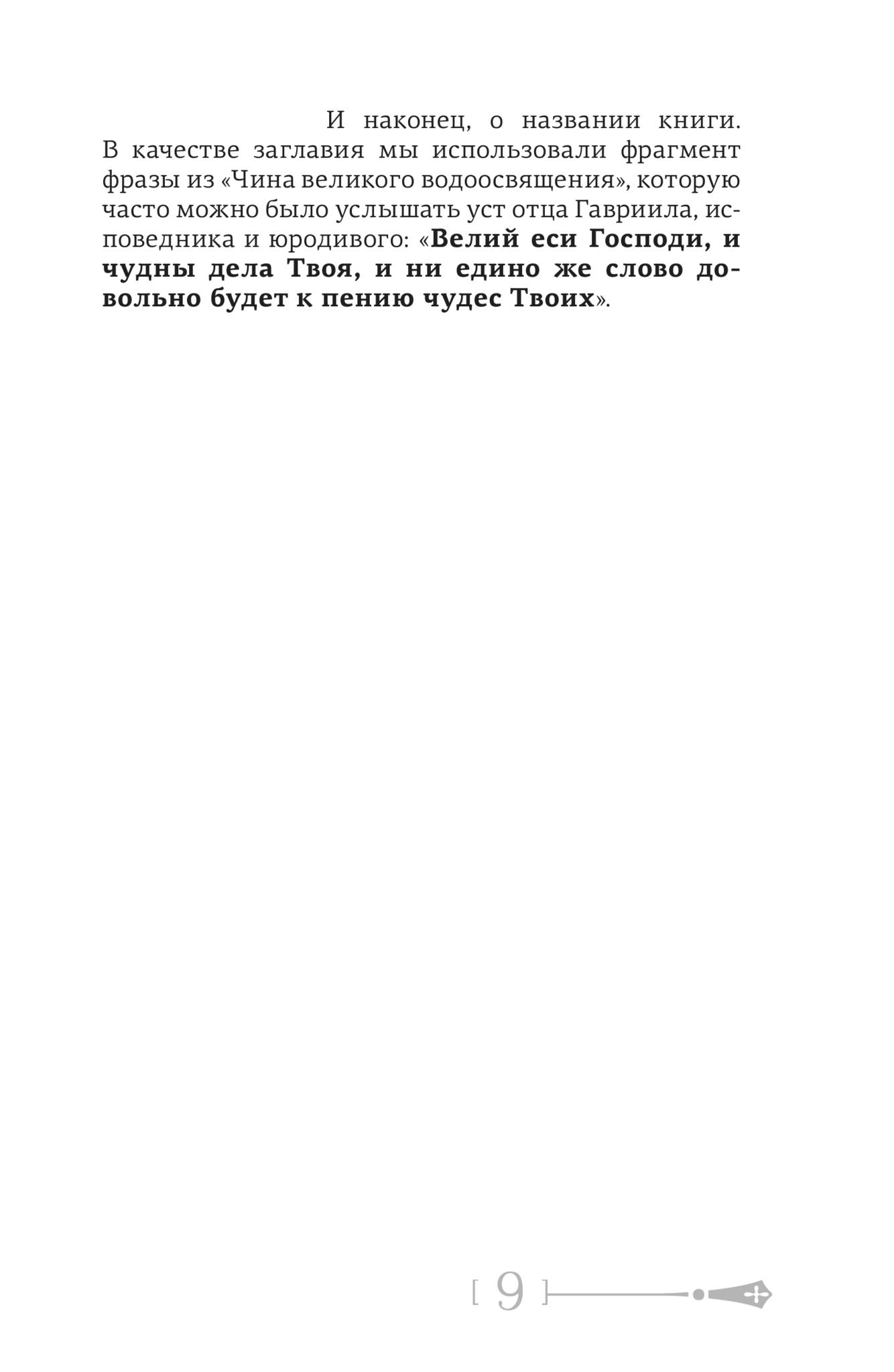 Велий еси Господи… Жизнь и проповедь святого Гавриила (Ургебадзе), исповедника и юродивого с.9