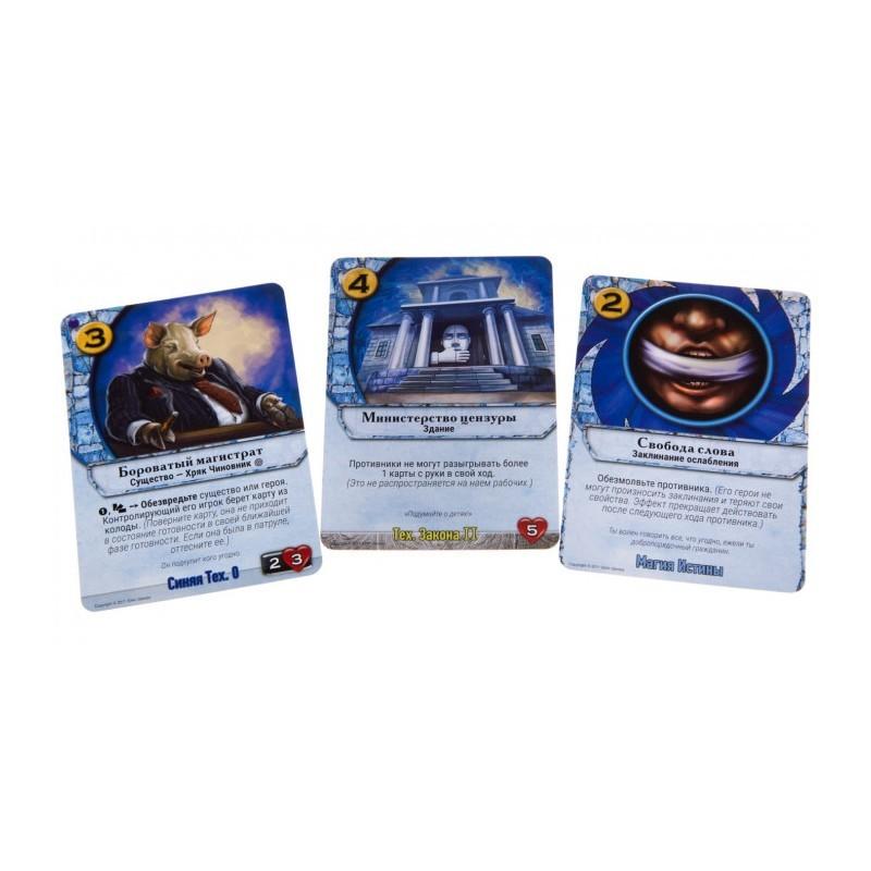 Карточная игра Codex. Синие против Черных (дополнение)