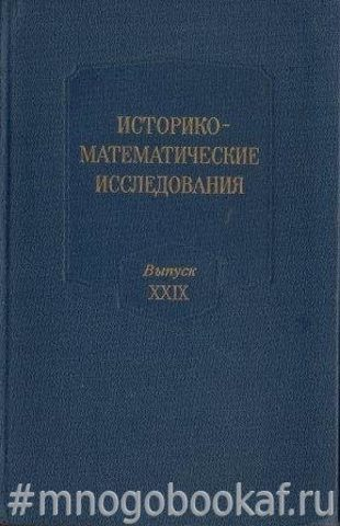 Историко-математические исследования. Вып. XXIX