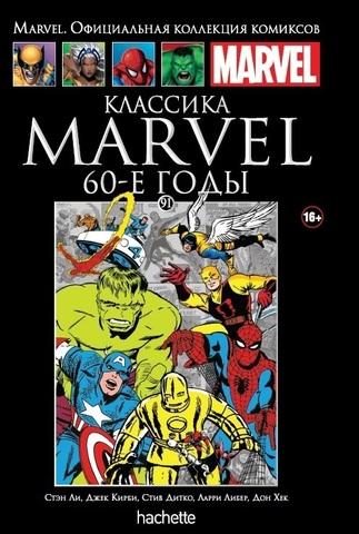 Классика Marvel. 60-е годы (Ашет #91)