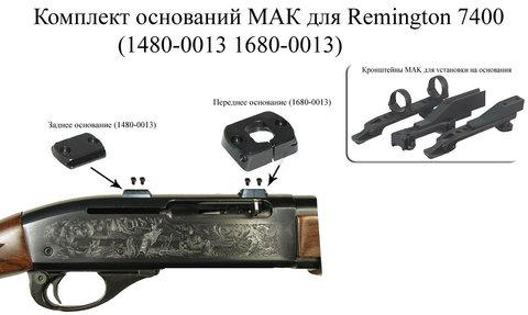 Основание МАК для Remington 7400(1480-0013 1680-0013)