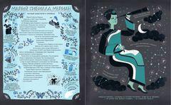 Женщины в науке: 50 женщин, изменивших мир (подарочное издание)