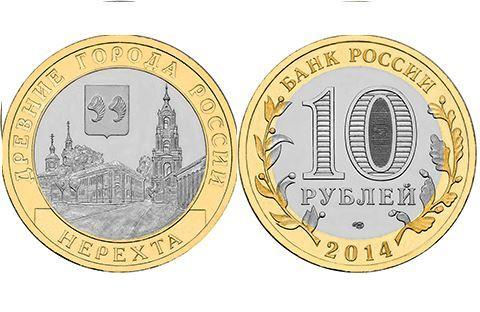 10 рублей Нерехта 2014 г