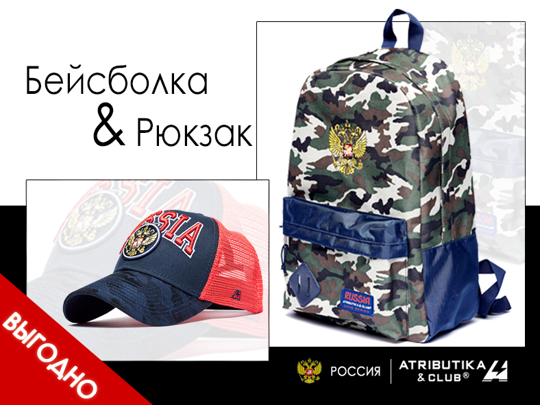 Комплект Россия (бейсболка и рюкзак)