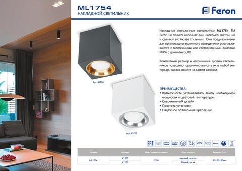 Светильник накладной FERON  ML1754 MR16 35W черный золото