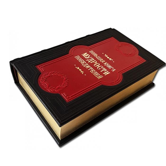 Книга «Большая книга мудрости победителей»