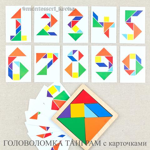 ГОЛОВОЛОМКА ТАНГРАМ с карточками
