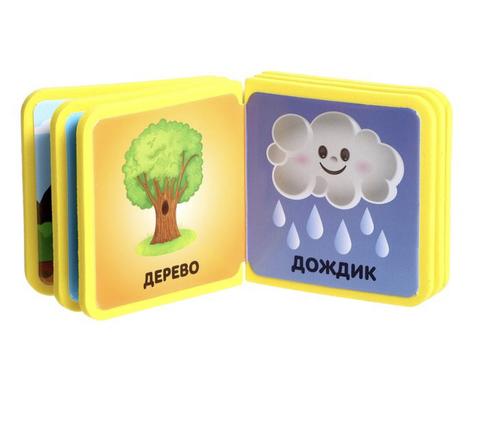 Книги-кубики EVA набор «Окружающий мир»