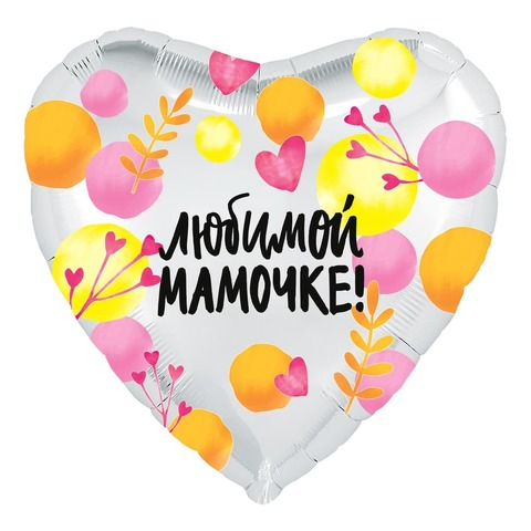 Фольгированный воздушный шар сердце, Любимой мамочке весенние веточки, 46 см