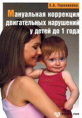 Мануальная коррекция двигательных нарушений у детей до 1 года