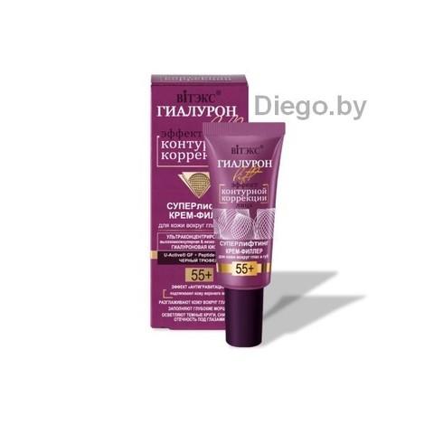 Cуперлифтинг крем-филлер для кожи вокруг глаз и губ 55+