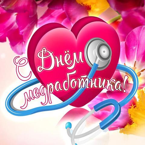 Съедобные картинки на вафельной бумаге, День медицинского работника 20