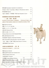 Common Knowledge about Chinese History-Russian edition