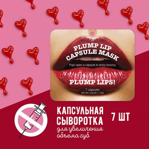 KOCOSTAR | Капсульная Сыворотка для увеличения объема губ / Plump lip capsule mask,  (7 капсул)