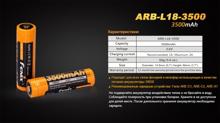 Аккумулятор Fenix ARB-L18-3500 18650 Rechargeable Li-ion Battery скидки