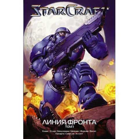 StarCraft: Линия фронта. Том 1