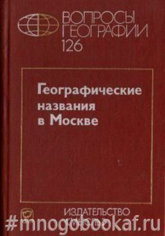 Географические названия в Москве