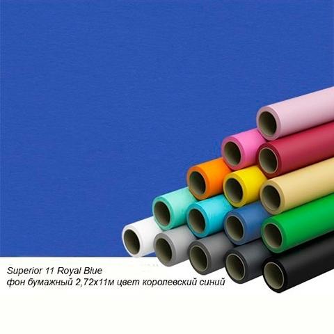 Фон бумажный Superior 11 Royal Blue 1,35х6,0