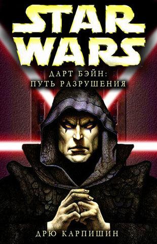Звёздные Войны. Дарт Бейн. Кн.1. Путь разрушения