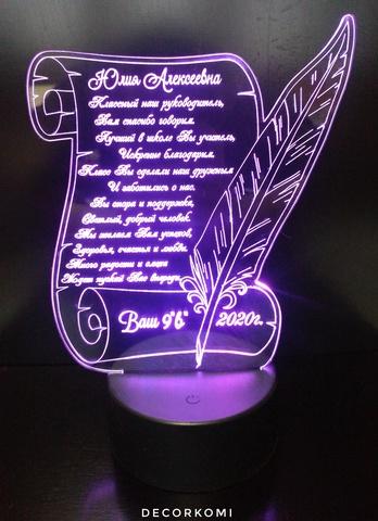 3D LED Светильник