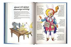 Время Приключений. Фиона и Пирожок: Руководство для начинающего воина