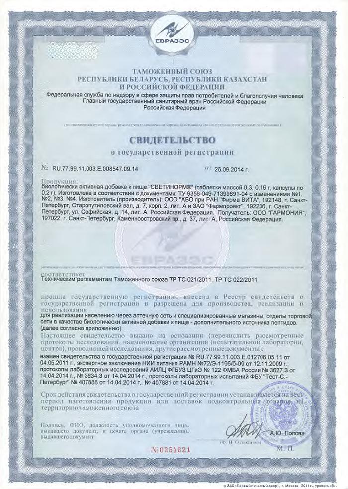 Светинорм - Свидетельство о Госрегистрации