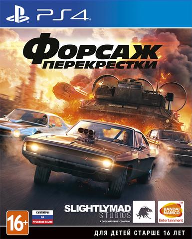 PS4 Форсаж: Перекрестки (русские субтитры)