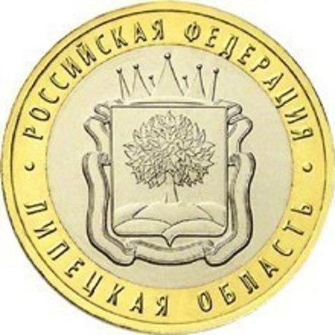 10 рублей Липецкая область 2007 г. UNC