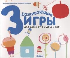 Gakken. Развивающие игры для детей от 3х до 4х лет (с наклейками)