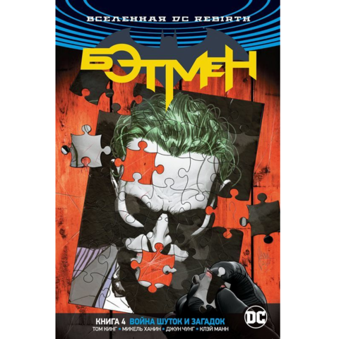 Вселенная DC. Rebirth. Бэтмен. Книга 4. Война Шуток и Загадок