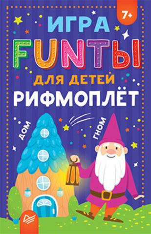 "FUNты для детей ""Рифмоплёт"""